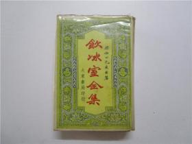 1965年硬精装本《饮冰室全集》全一册(梁任公先生编著 大东书局发行)