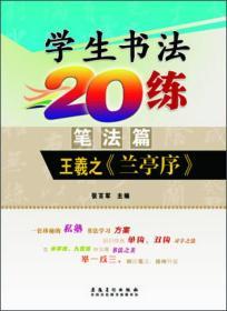 学生书法20练(笔法篇) 王羲之《兰亭序》