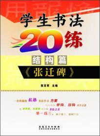 学生书法20练(结构篇):《张迁碑》
