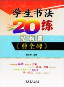 学生书法20练(结构篇) 《曹全碑》
