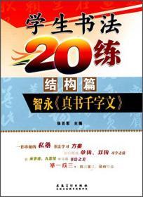 小学生书法20练(结构篇)智永《真书千字文》