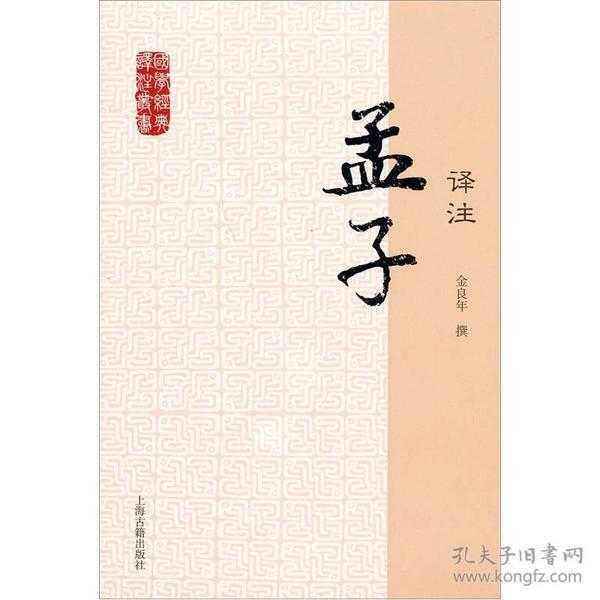 国学经典译注丛书:孟子译注