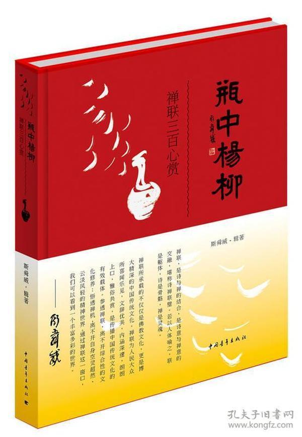 瓶中杨柳:禅联三百心赏(精装)