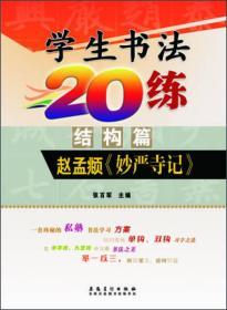 学生书法20练(结构篇) 赵孟頫《妙严寺记》