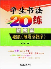 学生书法20练(结构篇)·褚遂良《雁塔圣教序》