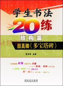 小学生书法20练(结构篇):颜真卿《多宝塔碑》