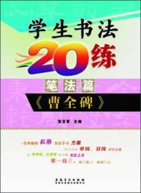 学生书法20练(笔法篇) 《曹全碑》