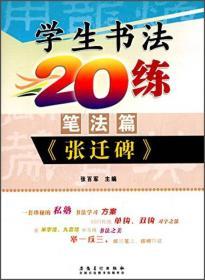 小学生书法20练(笔法篇)《张迁碑》