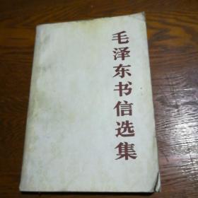 毛泽东书信选集中国人民解放军出版社