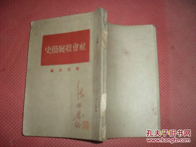 """社会发展简史(此书是用""""南支那兵要地志图"""" 印刷)"""