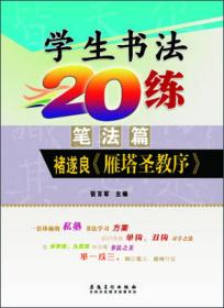 学生书法20练(笔法篇) 褚遂良《雁塔圣教序》