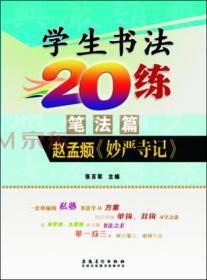 小学生书法20练(笔法篇):赵孟頫《妙严寺记》