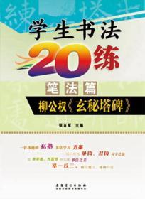学生书法20练(笔法篇):柳公权《玄秘塔碑》