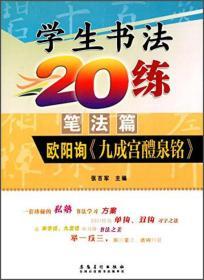小学生书法20练(笔法篇)欧阳询《九成宫醴泉铭》