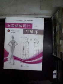 女装结构设计与纸样(第2版)...