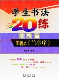 小学生书法20练(结构篇):王羲之《兰亭序》