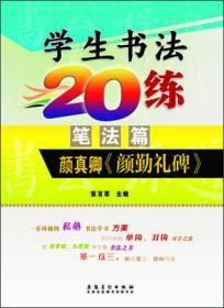 学生书法20练(笔法篇) 颜真卿《颜勤礼碑》