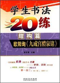 小学生书法20练(结构篇)·欧阳询《九成宫醴泉铭》