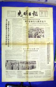 100010272 光明日报1966.4.18