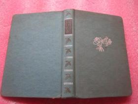 老笔记本、青年日记 布面精装  约120页、内页有名家绘画插图、 前约20页笔记