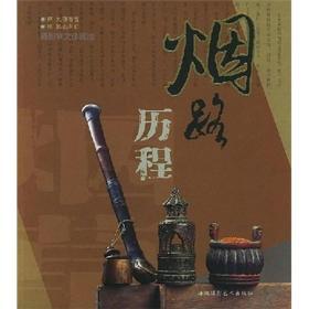 烟路历程(摄影散文珍藏版)