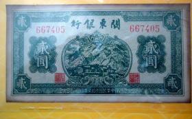 钱币  关东银行  2元