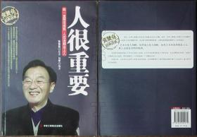 张贤亮经典语录-人很重要*