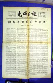 100010273  光明日报1966.1.7