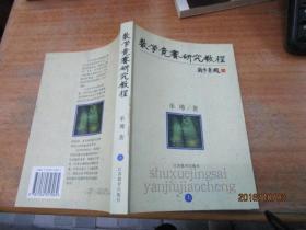 数学竞赛研究教程(上册)