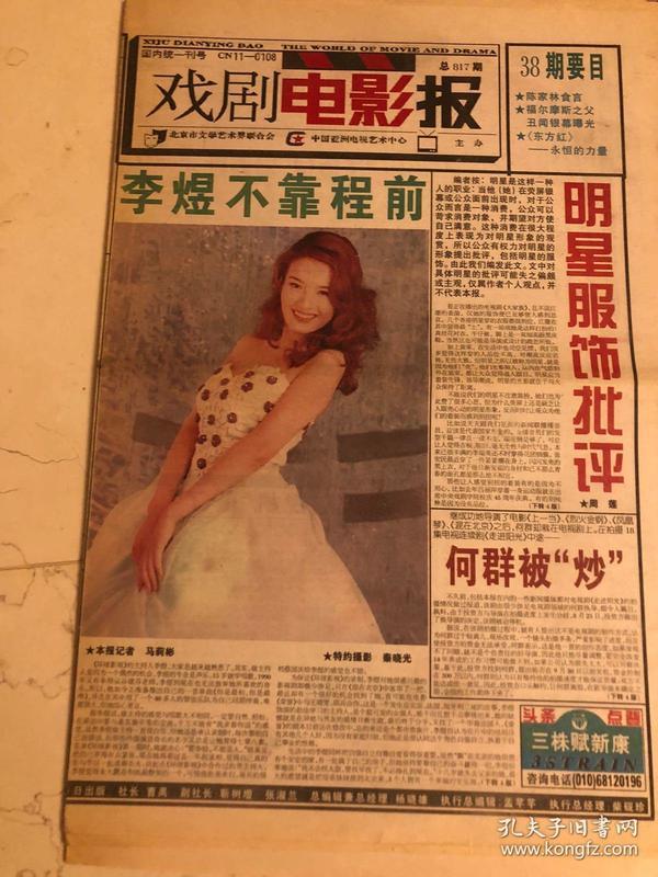 戏剧电影报 1996年第38期 周海媚