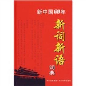 新中国60年新词新语词典