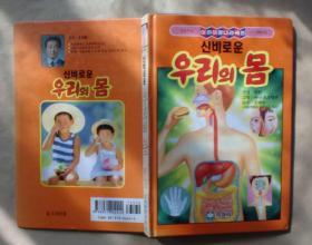 韩文原版 【看图片】