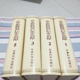 中国军事文库·1.2.3.5【四册和售】