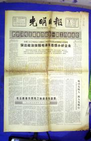 100010274  光明日报1966.4.3