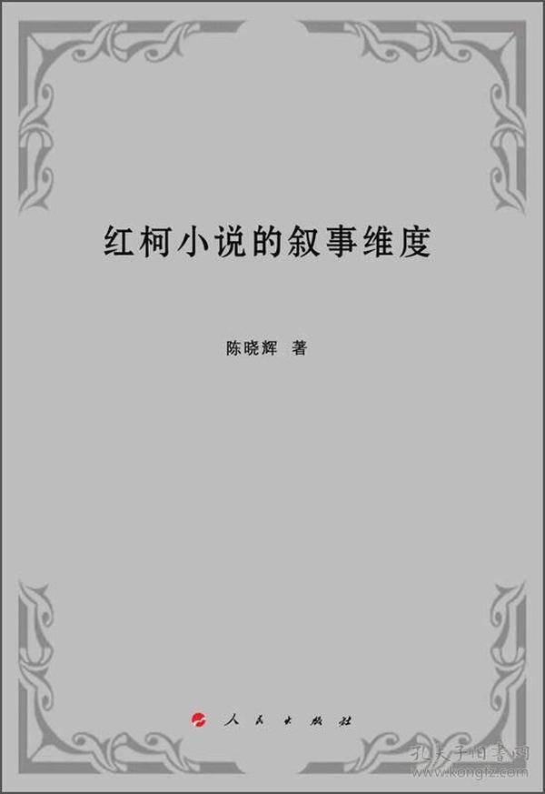 红柯小说的叙事维度