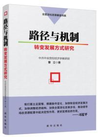 路径与机制:转变发展方式研究