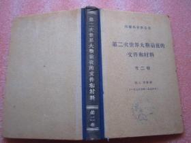 第二次世界大战前夜的文件和材料第二卷;狄克逊存件(一九三八年至一九三九年)