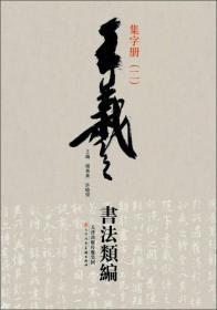 王羲之书法类编:集字册2