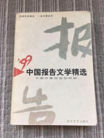1999年中国报告文学精选