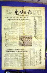100010275   光明日报1966.1.14