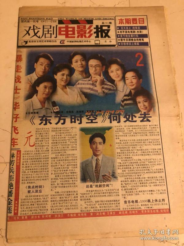戏剧电影报 1996年第2期