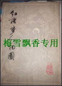红楼梦人物图  15开本 (清)改琦绘