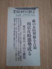 1937年11月7日【大坂朝日新闻 号外】:南京栖霞山、青龙山、方山防御线的占领,南京城攻略态势完成