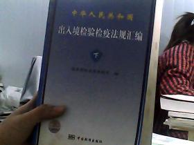 中华人民共和国出入境检验检疫法规汇编(下册)