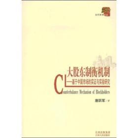 大股東制衡機制:基于中國市場的實證與實驗研究