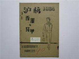 1964年油印本服装裁剪书 沪杭西服与马甲 (解放后服装样本首创推广者炜城服装美工设计室)