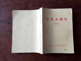 【中药方剂学   北京中医学院革委会教育革命组