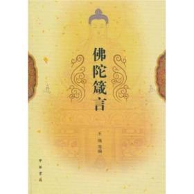新书--佛陀箴言