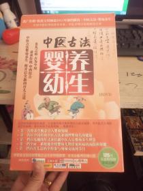 中医古法婴幼养生13dvd (全新未拆封)