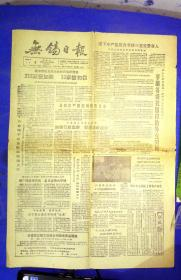 100010276  无锡日报1989.4.4